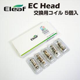 Eleaf EC Head 交換用コイル 5個入 Melo iJust iStick pico 電子タバコ 電子たばこ Vape イーリーフ アイスティック ピコ メロ