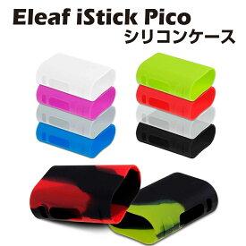 Eleaf iStick Pico 75W 用 シリコンケース カバー イーリーフ アイスティック ピコ 電子たばこ 電子タバコ vape