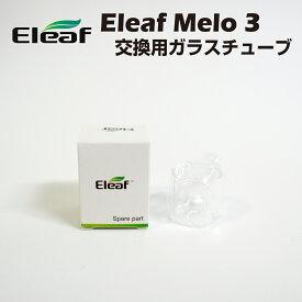 Eleaf Melo3 Mini 交換用ガラスチューブ イーリーフ アイスティック ピコ メロ 電子たばこ 電子タバコ Vape istick pico