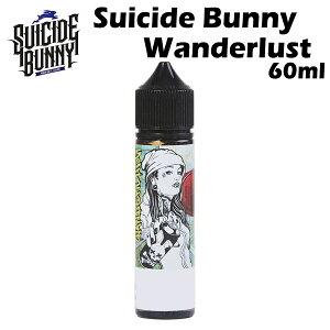 Suicide Bunny / Wanderlust 60ml バニラケーキ アメリカ産 リキッド 電子タバコ 電子たばこ ワンダーラスト