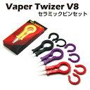 Vaper Tweezer V8 セラミックピンセット アトマイザーレンチ コイルビルド リビルダブル ツイーザー