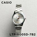 【10年保証】CASIO カシオ スタンダード レディース LTP-V005D-7B2 腕時計 キッズ 子供 女の子 チープカシオ チプカシ アナログ シルバー ゴールド 金 海外モデル