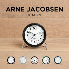 ARNE JACOBSEN アルネ ヤコブセン テーブル クロック ステーション 時計 置き時計 目覚まし時計 アナログ ブラック 黒 グレー ブラウン 茶 グリーン 緑 ブルー 青 ホワイト 白