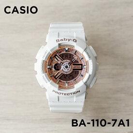 【10年保証】CASIO BABY-G カシオ ベビーG BA-110-7A1 腕時計 レディース キッズ 子供 女の子 アナデジ 防水 ホワイト 白 ピンク