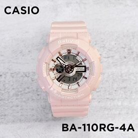 【10年保証】CASIO BABY-G カシオ ベビーG BA-110RG-4A 腕時計 レディース キッズ 子供 女の子 アナデジ 防水 ピンク ホワイト 白
