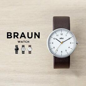 BRAUN ブラウン アナログ メンズ BN0021 腕時計 レディース ブラック 黒 ホワイト 白 ブラウン 茶 レザー 革ベルトBNH0021