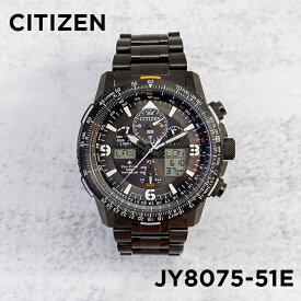 【10年保証】【日本未発売】CITIZEN シチズン プロマスター エコドライブ スカイホーク JY8075-51E 腕時計 メンズ 逆輸入 クロノグラフ アナデジ 電波 ソーラー ソーラー電波時計 ブラック 黒 海外モデル