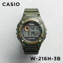 【10年保証】CASIO カシオ スタンダード W-216H-3B 腕時計 メンズ レディース キッズ 子供 男の子 女の子 チープカシオ チプカシ デジタル 日付 カーキ ブラック 黒 海外モデル
