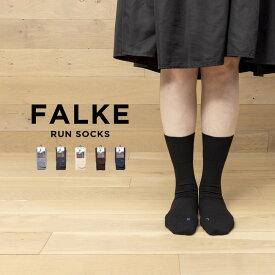 FALKE ファルケ ラン 16605 靴下 ソックス メンズ レディース ブラック 黒 グレー ベージュ ブラウン 茶 ネイビー コットン 綿