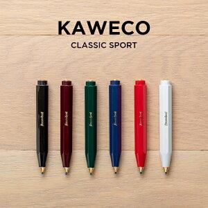 KAWECO カヴェコ クラシックスポーツ ボールペン 筆記用具 文房具 ブランド 油性 ブラック 黒 レッド 赤 グリーン 緑 ネイビー ホワイト 白 ギフト プレゼント