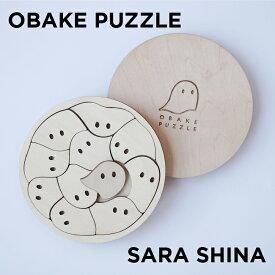 OBAKE PUZZLE おばけ パズル CDサイズ シナ SARA-SHINA おもちゃ 玩具 木製 キッズ 子供 男の子 女の子