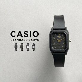 【10年保証】【日本未発売】CASIO カシオ スタンダード レディース 腕時計 キッズ 子供 女の子 チープカシオ チプカシ アナログ ブラック 黒 ホワイト 白 海外モデル