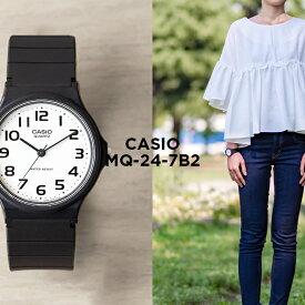 【10年保証】CASIO カシオ スタンダード メンズ MQ-24-7B2 腕時計 レディース キッズ 子供 男の子 女の子 チープカシオ チプカシ アナログ ブラック 黒 ホワイト 白