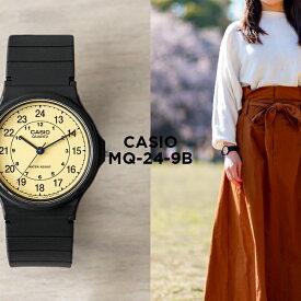 【10年保証】CASIO カシオ スタンダード メンズ MQ-24-9B 腕時計 レディース キッズ 子供 男の子 女の子 チープカシオ チプカシ アナログ ブラック 黒 ベージュ 海外モデル
