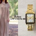 【10年保証】CASIO カシオ スタンダード レディース LTP-V007G-9E 腕時計 キッズ 子供 女の子 チープカシオ チプカシ アナログ ゴールド 金 海外モデル