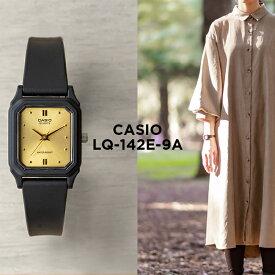 【10年保証】【日本未発売】CASIO カシオ スタンダード レディース LQ-142E-9A 腕時計 キッズ 子供 女の子 チープカシオ チプカシ アナログ ブラック 黒 ゴールド 金 海外モデル