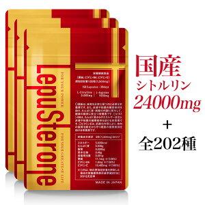 レプステロン(LepuSterone)国産シトルリン アルギニン 亜鉛 マカ 全202種成分贅沢配合 栄養機能食品(亜鉛 ビタミンB6 ビタミンE)日本製 30日分 150粒×3袋 増大サプリ 活力サプリ 精力サプリ