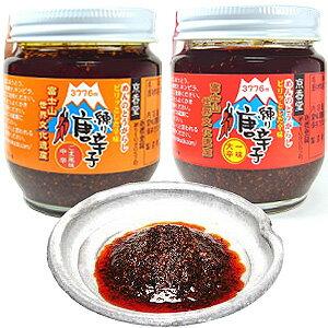 練り唐辛子165g瓶入京香堂【商標登録済】