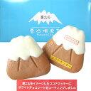 富士山お土産雪山倶楽部20個入