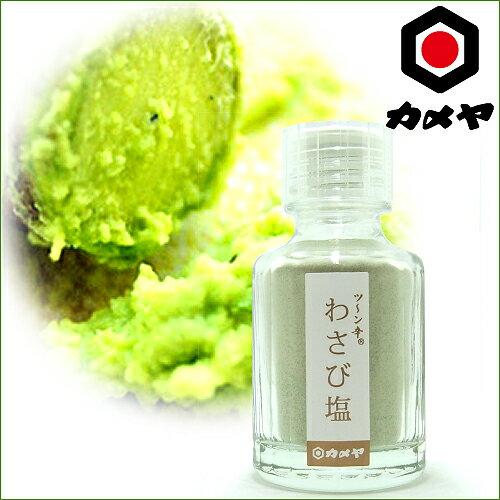 富士山・伊豆 お土産わさび塩・瓶入り(伊豆カメヤ製)