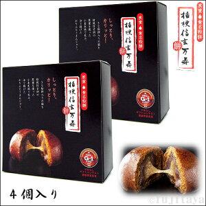 桔梗信玄万寿(ききょうや・しんげん揚げまんじゅう)黒蜜・黄名粉4ヶ入り