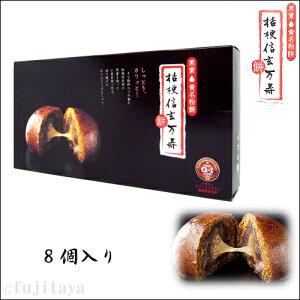桔梗信玄万寿(ききょうや・しんげん揚げまんじゅう)黒蜜・黄名粉8ヶ入り