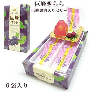 富士山お土産巨峰きらら(巨峰果肉入りゼリー)濃厚巨峰果汁6個入り