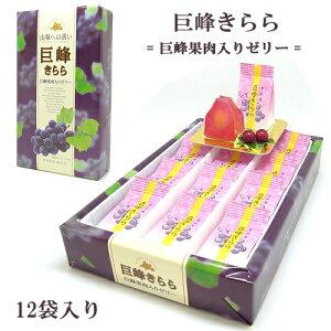 富士山お土産巨峰きらら(巨峰果肉入りゼリー)濃厚巨峰果汁12個入り