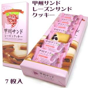 富士山お土産甲州サンド(レーズンクッキー)アーモンドクリーム仕上げラムレーズンの香り7個入り