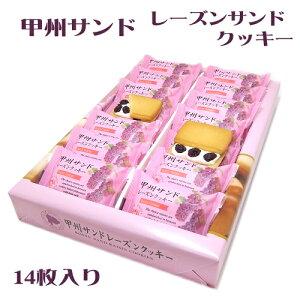 富士山お土産甲州サンド(レーズンクッキー)アーモンドクリーム仕上げラムレーズンの香り14個入り