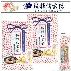 山梨銘菓桔梗信玄飴10ヶ入り黒糖+黄名粉飴