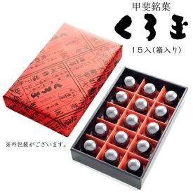 山梨・甲州銘菓くろ玉 (澤田屋)15個入り