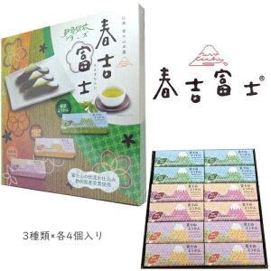 富士山お土産富士山型羊羹(春吉富士/静岡銘茶シリーズ)12個入り3種類×各4個入り