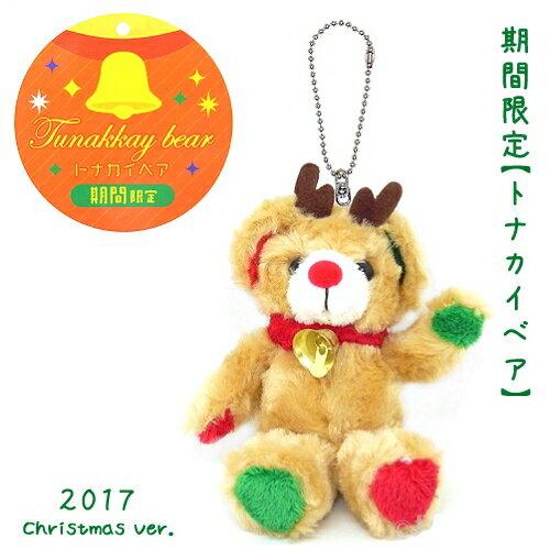 ご当地ベア期間限定(トナカイ)ベアぬいぐるみ(SS)ボールチェーンクリスマスVer.