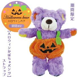 ご当地ベア期間限定(ハロウィンかぼちゃパンツ)ベアぬいぐるみ(SS)ボールチェーン