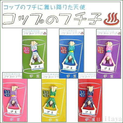 ご当地温泉のフチ子(OL人形)伊豆限定(浴衣)フィギュアマスコット(6種各バラ売)