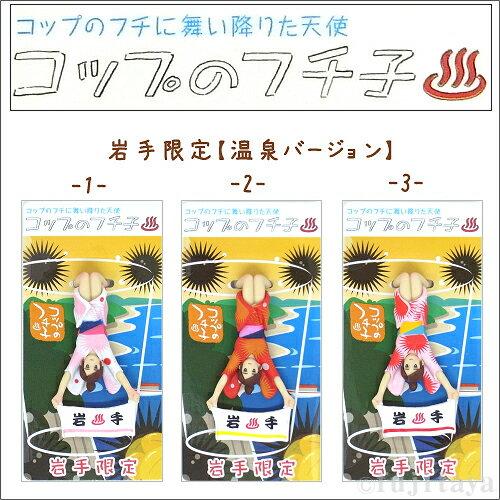 ご当地コップのフチ子岩手限定温泉(いわて)・湯めぐりバージョンフィギュアマスコット