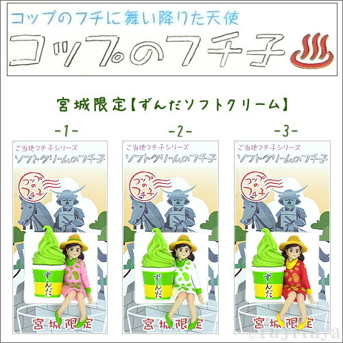 ご当地コップのフチ子宮城限定(ずんだソフトクリーム)・ご当地ソフトシリーズフィギュアマスコット