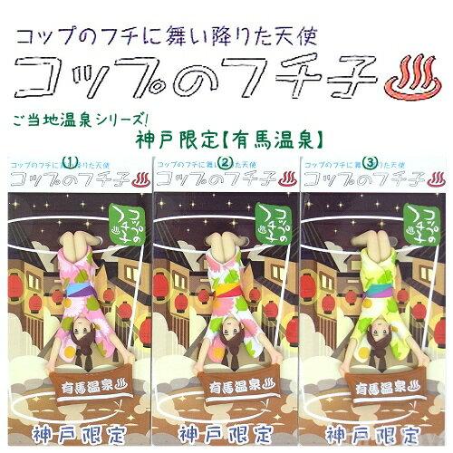 ご当地コップのフチ子神戸限定温泉(有馬温泉)・湯めぐりバージョンフィギュアマスコットゆかた