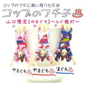 ご当地コップのフチ子(Koppu no fuchiko)山口限定やまぐち(手ぬぐい)・湯めぐりバージョンフィギュアマスコットふぐ提灯柄の浴衣