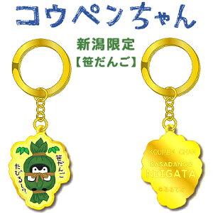 コウペンちゃんご当地新潟限定【笹だんご】ダイカットキーホルダー