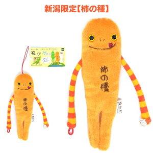 ご当地モケケ新潟限定柿の種(オレンジ)ぬいぐるみマスコット