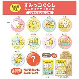 ご当地すみっコぐらし名古屋限定(しゃちほこ)コレクション缶バッジ全10種類(うち1種シークレット)