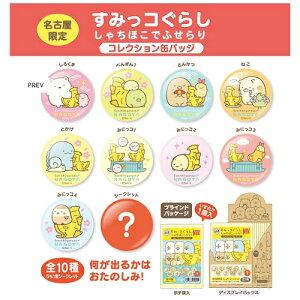 ご当地すみっコぐらし名古屋限定(しゃちほこ)コレクション缶バッジ