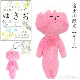 ご当地ゆきお富士山限定ふじこ(ピンク)(2016年発売)ぬいぐるみマスコット