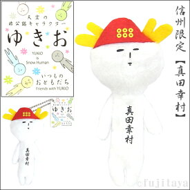 ご当地ゆきお信州限定真田幸村(赤かぶと)(2016年発売)ぬいぐるみマスコット
