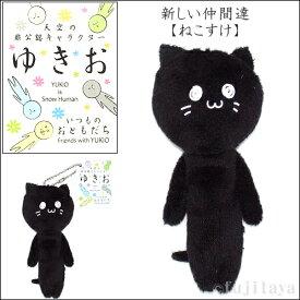 ご当地ゆきおNEWフェイスVer.(黒ねこ)ねこすけ(黒)(2017年発売)ぬいぐるみマスコット