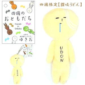 ご当地ゆきお四国限定(讃岐うどん)SANUKI(2017年発売)ぬいぐるみマスコット