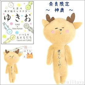 ご当地ゆきお奈良Ver.(神鹿)鹿せんくれ!(2018年発売)ぬいぐるみマスコット