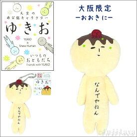 ご当地ゆきお大阪Ver.(おおきに・たこ焼)なんでやねん(2018年発売)ぬいぐるみマスコット